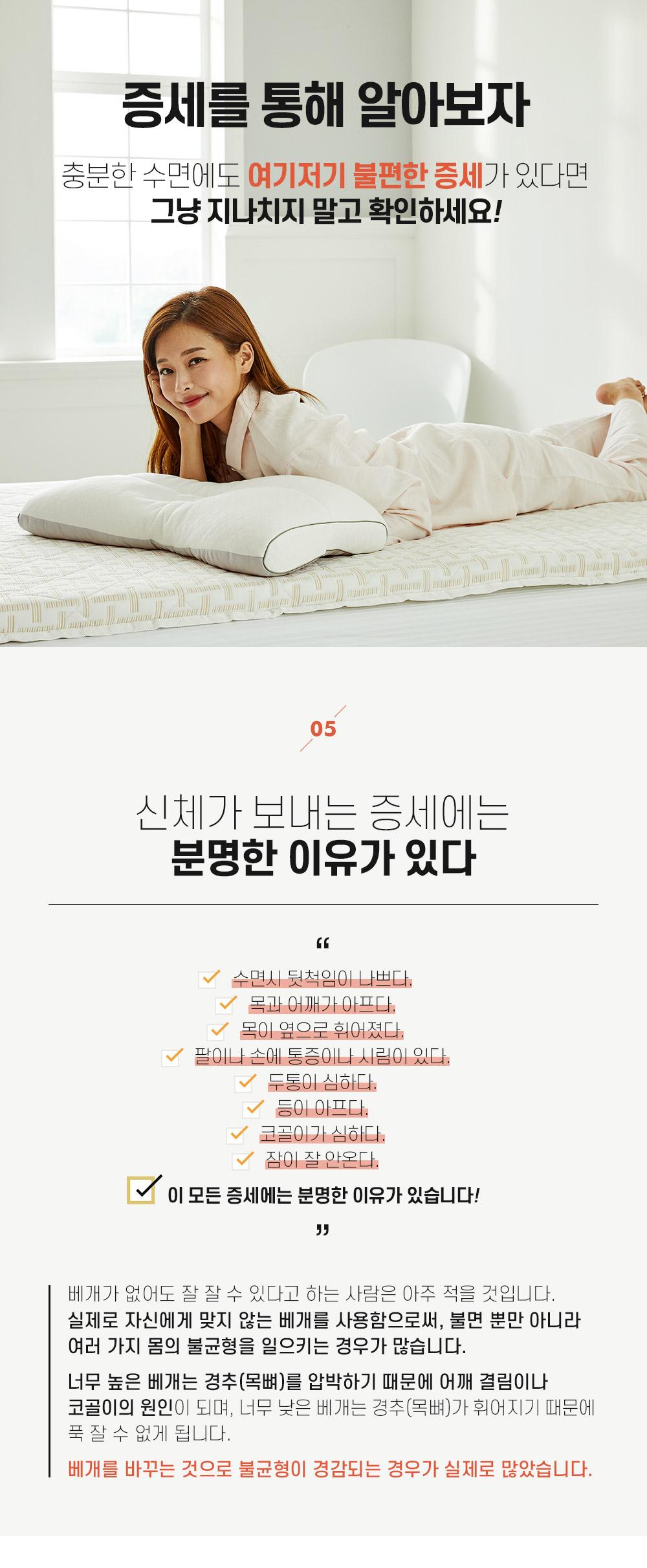 pillow_doctors_05.jpg