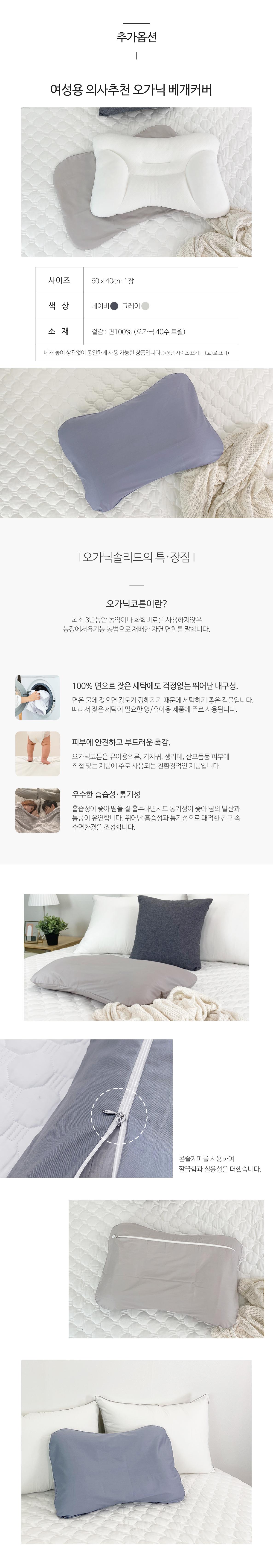 의사추천베개전용베개커버_여성용.jpg