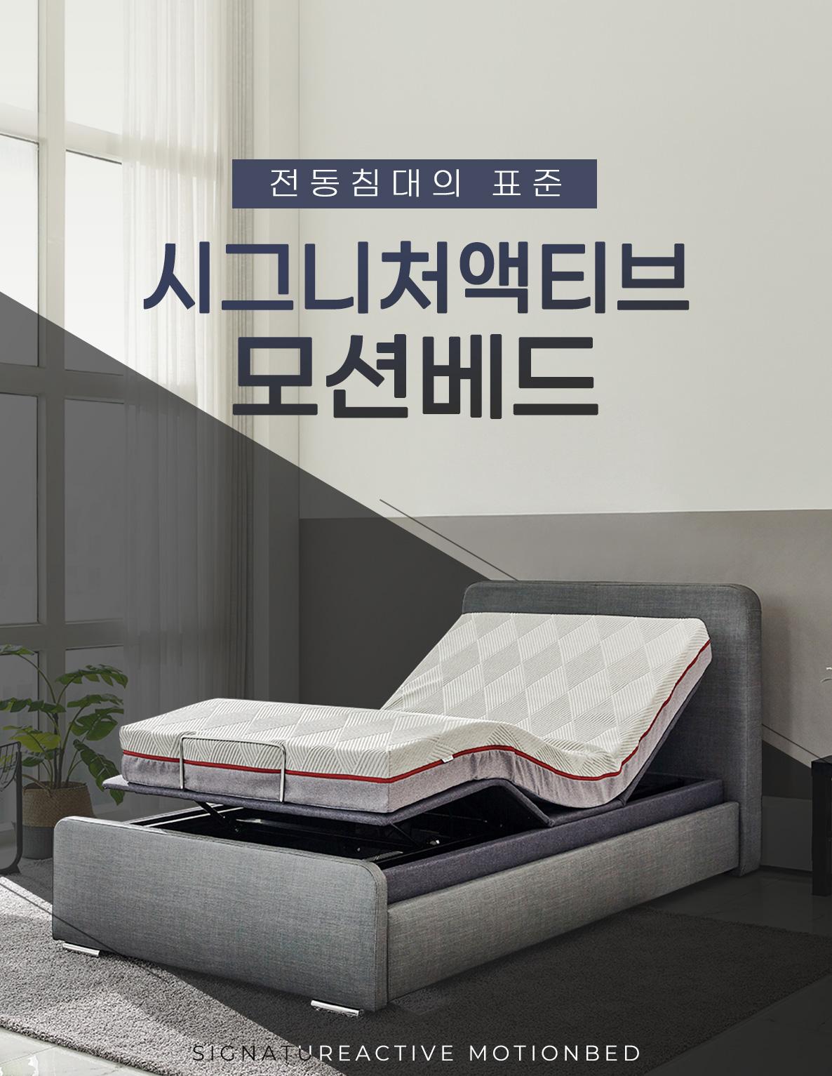 시그니처-액티브-모션베드(수정)1_인트로.jpg