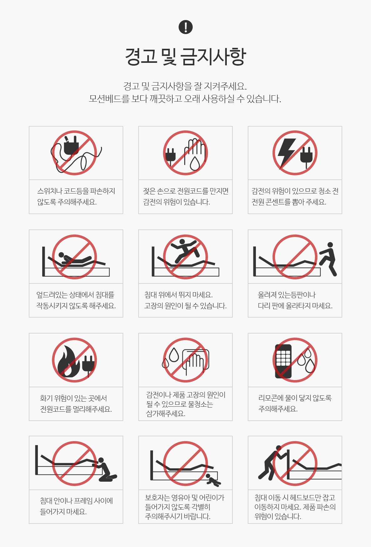 시그니처-액티브-모션베드(수정)9_경고및주의사항.jpg
