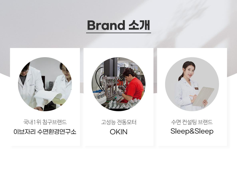 시그니처액티브-모션베드_브랜드소개.jpg
