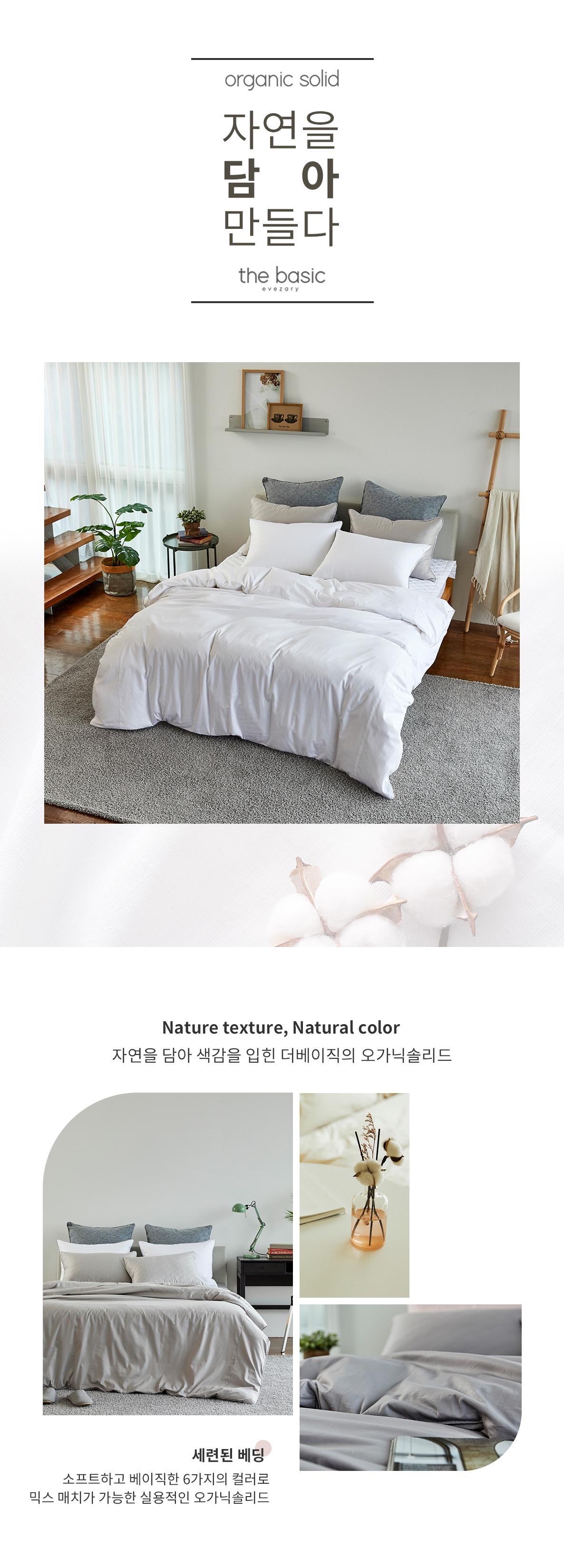 21HS리뉴얼_오가닉솔리드-홑이커1(수정)_01.jpg