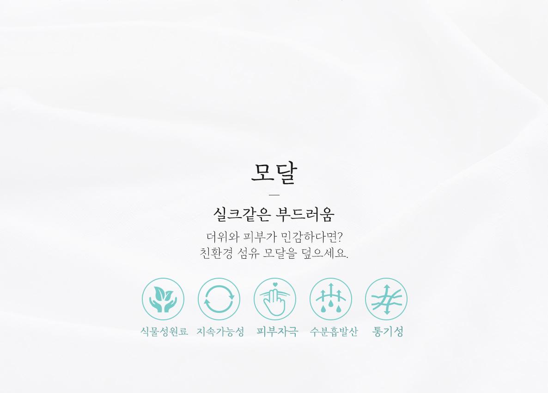 소재별여름이불_이벤트페이지_04.jpg