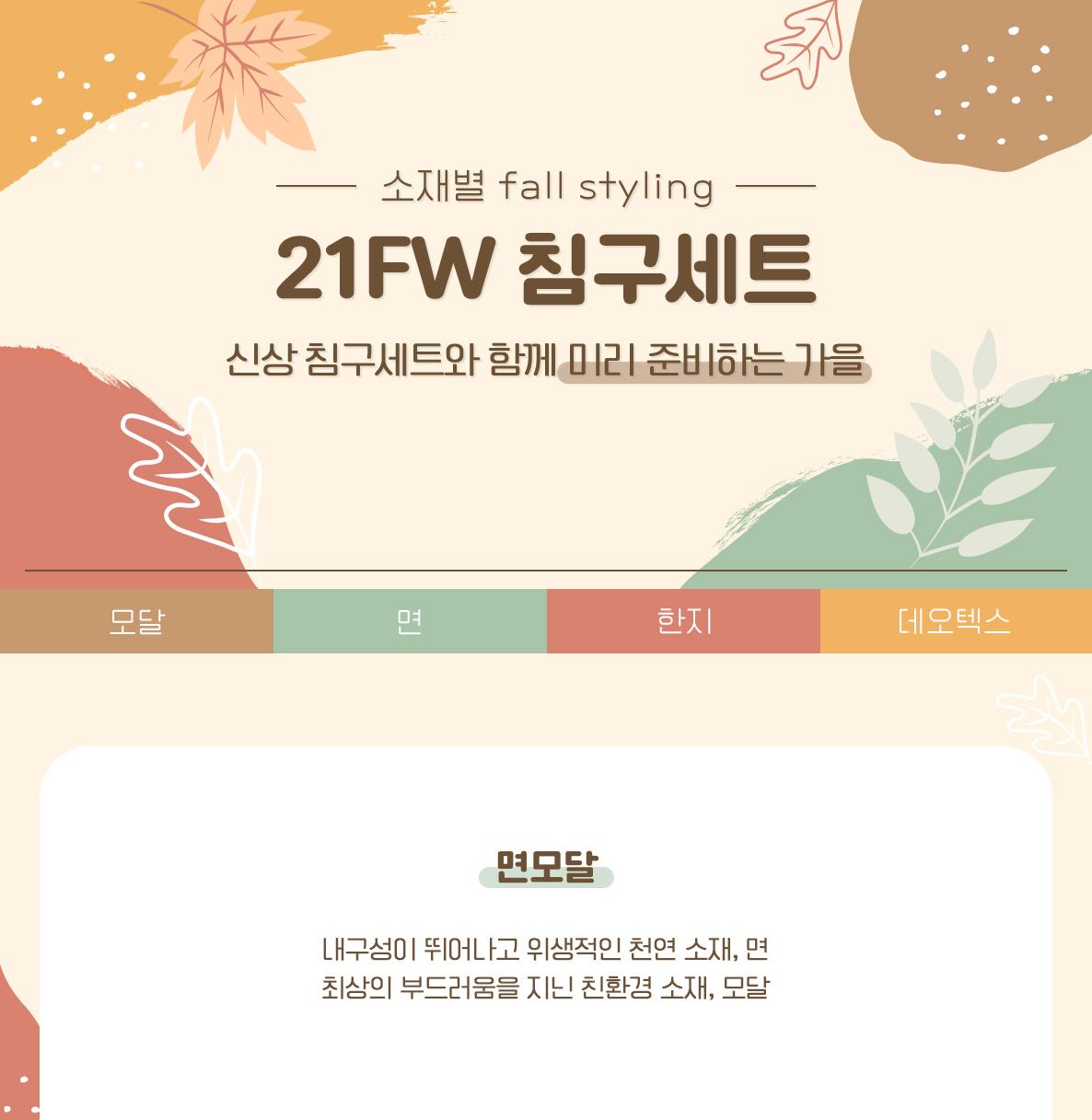 (이벤트페이지)21FW소재별_01.jpg