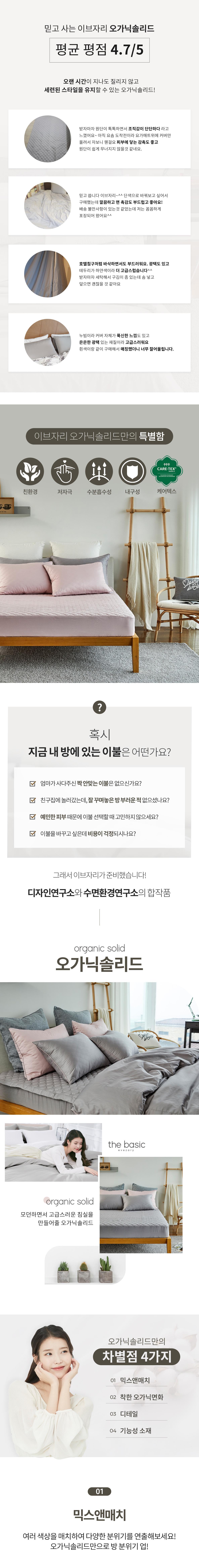 21HS리뉴얼_오가닉솔리드-매커1(수정)_02.jpg