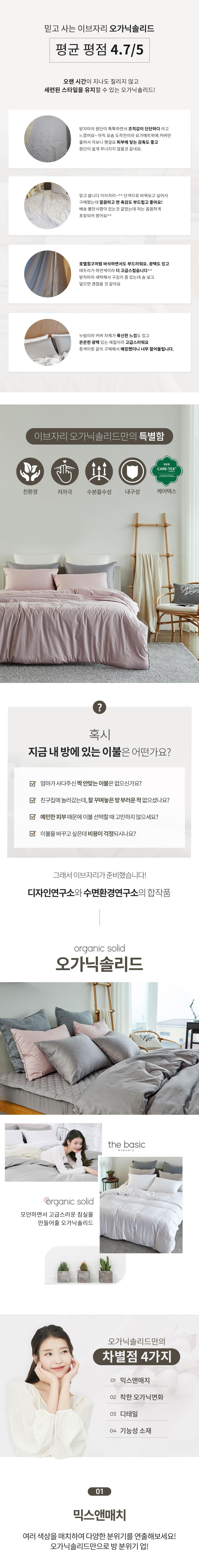 21HS리뉴얼_오가닉솔리드-베개커버1(수정)_02.jpg