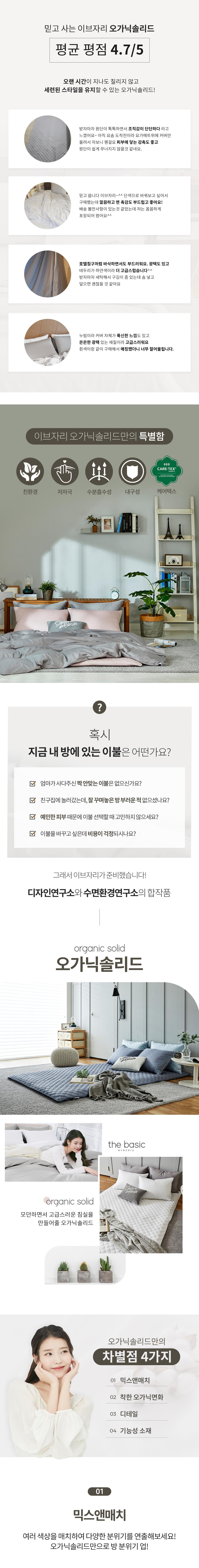 21HS리뉴얼_오가닉솔리드-요커1(수정)_02.jpg