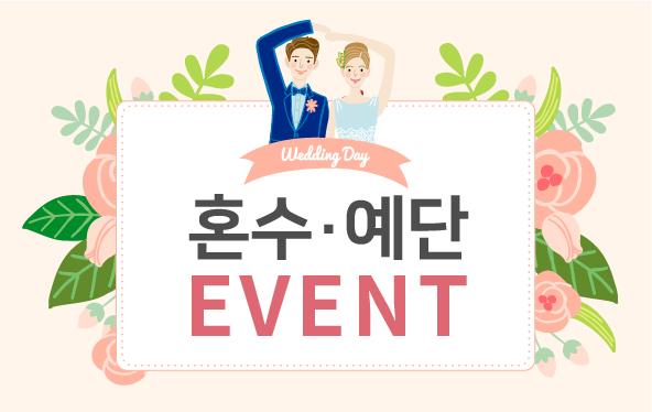 혼수예단 EVENT (3.13~)